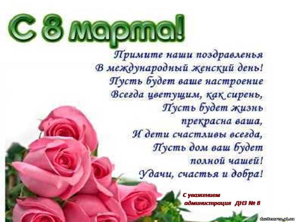 Открытки поздравления с женским днем